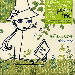 アット・ジャズ・カフェ・ピアノ・トリオ