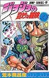 ジョジョの奇妙な冒険 (23) (ジャンプ・コミックス)