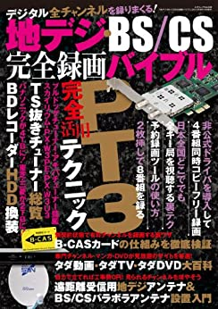 [ラジオライフ編集部]の地デジ・BS/CS完全録画バイブル (三才ムック vol.540)