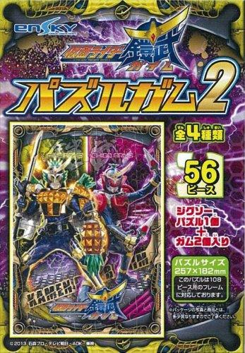 仮面ライダー鎧武パズルガム2 8個入り BOX (食玩・ガム)
