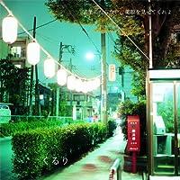 Kotoba Ni Naranai. Egao Wo Misete Kureyo(CD+DVD)(ltd.ed.) by QURULI (2010-09-08)