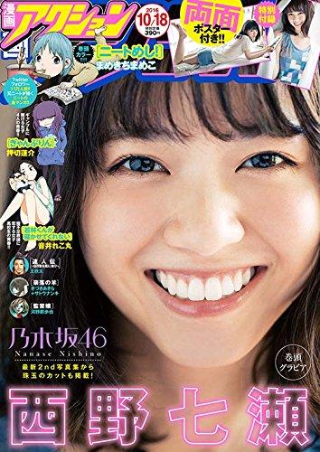 漫画アクション No.18 2016年10/18号 [雑誌] -