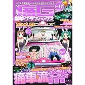 痛車グラフィックス vol.17 (GEIBUN MOOKS 926)