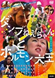 ダンプねえちゃんとホルモン大王[DVD]
