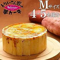 とりいさん家の芋ケーキMサイズ