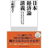 日本経済論講義