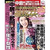 週刊女性 2017年 4/4 号 [雑誌]