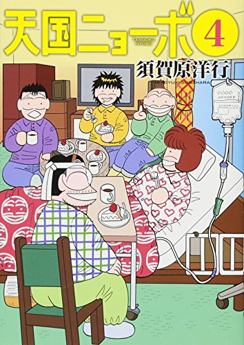 天国ニョーボ 4 (ビッグコミックス)