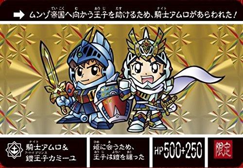 ナイトガンダム カードダスクエスト 第3弾 アルガス騎士団 限定カード KCQ-PR-033 騎士アムロ&鎧王子カミーユ