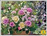 2011バラのある暮らし (Yama-Kei Calendar 2011)