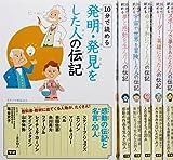 10分で読める テーマ別伝記 全6巻