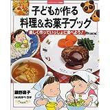 子どもが作る料理&お菓子ブック―楽しく作っていっしょに食べよう! (マイライフシリーズ特集版)