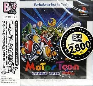 モータートウーン・グランプリ・USAエディション PlayStation the Best for Family