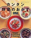 カンタン野菜のおかず―今日から役立つあえもの、酢のもの、即席漬け (婦人生活ファミリークッキングシリーズ)