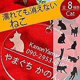 名札 入園祝い 幼稚園バッグ用 名前キーホルダー(猫シリーズ)