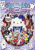 不思議の国のハローキティ[DVD]