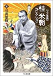 上方落語 桂米朝コレクション〈5〉怪異霊験 (ちくま文庫)