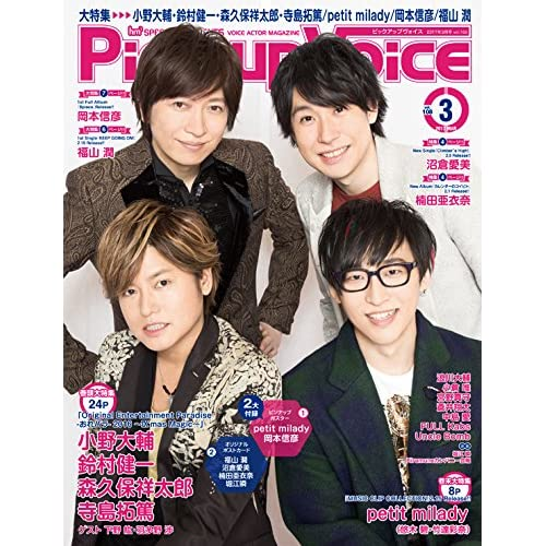 Pick-upVoice Vol.108