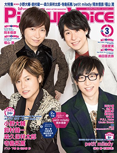 Pick-upVoice Vol.108 EMTG株式会社