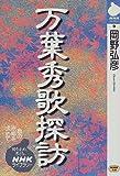 万葉秀歌探訪 (NHKライブラリー)