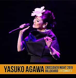 【Amazon.co.jp限定】阿川泰子 CROSSOVER NIGHT 2019 ~Billboard LIVE DIRECT~(通常盤)
