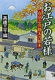 お江戸の若様―右京之介助太刀始末 (双葉文庫)