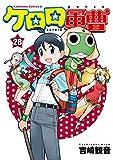 ケロロ軍曹(28)<ケロロ軍曹> (角川コミックス・エース)