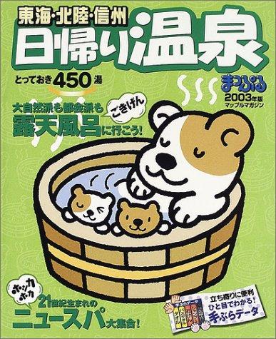 日帰り温泉―東海・北陸・信州 ('03) (マップルマガジン (Y5B))