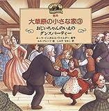 おじいちゃんのいえのダンスパーティー―絵本・大草原の小さな家〈3〉