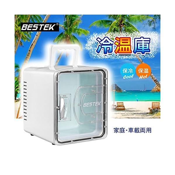 BESTEK 冷温庫 家庭 車載両用 ミニ冷蔵...の紹介画像2