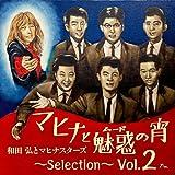 マヒナと魅惑(ムード)の宵 ?Selection? Vol.2