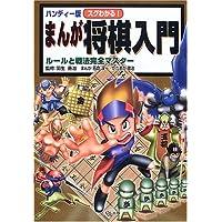 ハンディー版 スグわかる!まんが将棋入門―ルールと戦法完全マスター