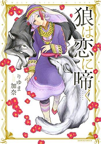 狼は恋に啼く (ダリアコミックスe)の詳細を見る