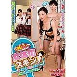 女体化スキン~皮を被って異性に変身~ [DVD]