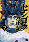 センゴク天正記(7) (ヤンマガKCスペシャル) 画像