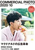 COMMERCIAL PHOTO (コマーシャル・フォト) 2020年 10月号