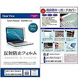 メディアカバーマーケット NEC LaVie Note Standard NS150/AAB PC-NS150AAB【15.6インチ(1366x768)】機種用 【極薄 キーボードカバー ..