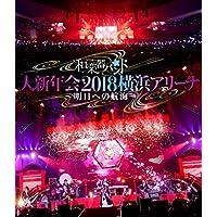 和楽器バンド 大新年会2018横浜アリーナ ~明日への航海~