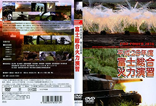 平成28年度富士総合火力演習 [DVD]