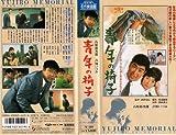 青年の椅子 [VHS]
