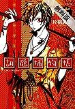 胡鶴捕物帳(1)【期間限定 無料お試し版】 (あすかコミックスDX)