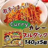 ★韓国大人気★カレーブルダック麺140g X 5袋★ 韓国ラーメン 韓国食品 ラーメン インスタントラーメン 激辛
