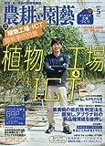 農耕と園芸 2017年 05 月号 [特大号・別冊付録付き]