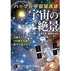ハッブル宇宙望遠鏡 宇宙の絶景: 太陽系から、130億光年離れた彼方の銀河まで (知的生きかた文庫)