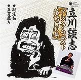 立川談志プレミアム・ベスト 落語CD集「勘定板」「五貫裁き」