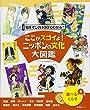 ここがスゴイよ!ニッポンの文化大図鑑 第5巻: 食べる・くらす