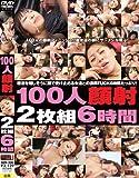 100人顔射 2枚組6時間 [DVD]