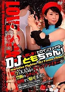 ムチムチ! ヒロインファイター DJともちゃん!  LSP-002 [DVD]