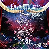 FAMILY PARTY【D:己龍通常盤2】