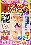 ロジックパラダイスミニ VOL.2 2016年 07 月号 [雑誌]: ロジックパラダイス 別冊